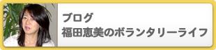 ブログ 福田恵美のボランタリーライフ